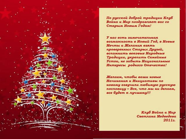 Сценка новогоднее поздравление от иностранцев 35